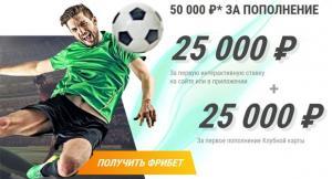 Два фрибета по 25000 рублей для новых клиентов БК «Лига Ставок»