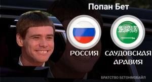 Прогноз и ставка на матч Россия — Саудовская Аравия