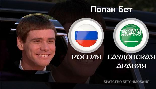 Прогноз и ставка на матч Россия - Саудовская Аравия