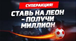 БК «Леон» запустила акцию с призовым фондом 1 млн рублей