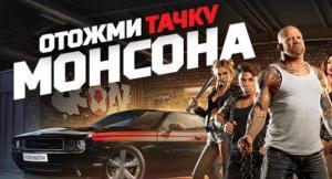 Гонка экспрессов от БК «Леон»: главный приз – Dodge Challenger