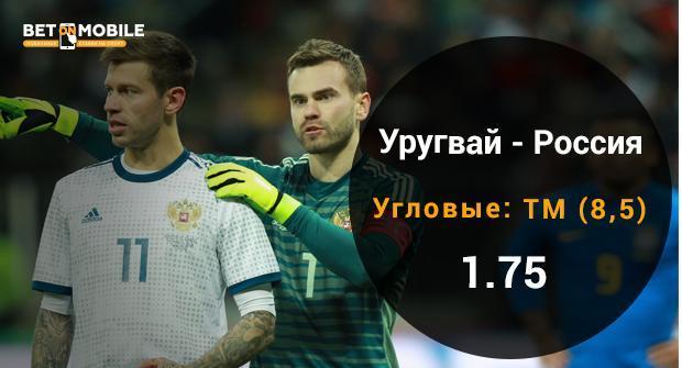 Уругвай - Россия ставки на статистику