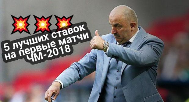 5 лучших ставок на стартовые матчи ЧМ-2018