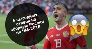 5 выгодных ставок на сборную России на ЧМ-2018