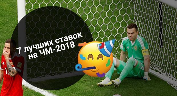 7 надежных пари на чемпионат мира-2018