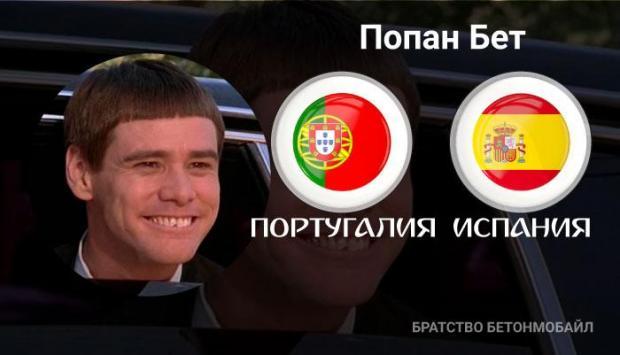 Прогноз и ставка на игру Португалия - Испания от Попана