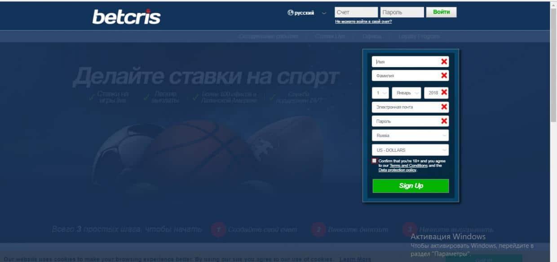 русские сайты ставок
