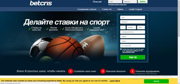 BetCRIS сайт
