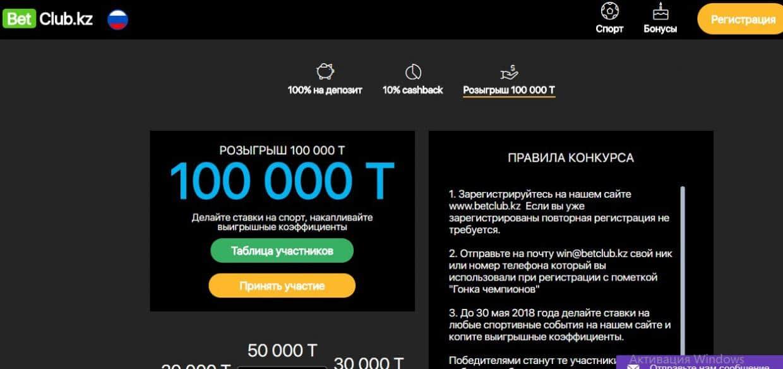 Бет клуб букмекерская контора ставки ставки транспортный налог москва 2013
