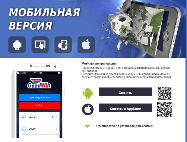 Гудвинбет мобильные приложения