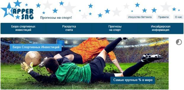 Каппер-снг ру официальный сайт