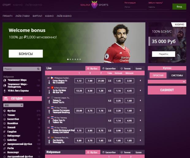 Malina Sports сайт