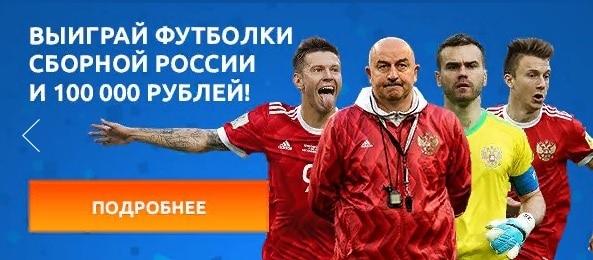 акции букмекера к ЧМ