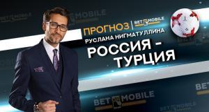 Прогноз на матч Россия — Турция 5 июня