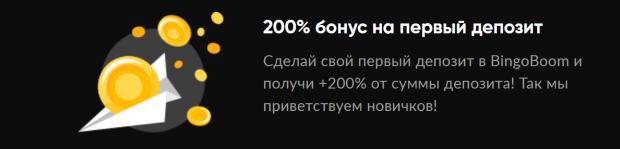 200% на первый депозит от Бинго Бум