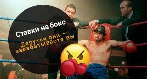 Что важно знать о пари на бокс