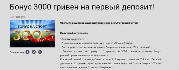Зиркабет первый депозит бонус