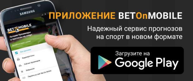 мобильное приложение betonmobile