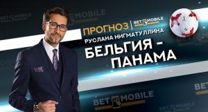 Прогноз на матч Бельгия — Панама 18 июня