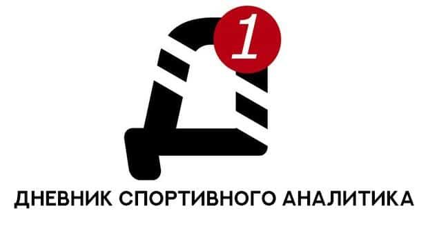 Обзор каппера «Дневник спортивного аналитика»