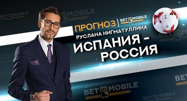 Видеопрогноз и ставка на матч Испания — Россия 1 июля