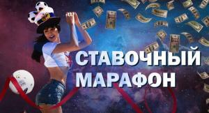 🔥Betonmobile.ru запускает ставочный марафон. А прибыль поделим между подписчиками!