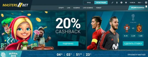 Masters Bet сайт