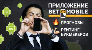Приложение Betonmobile.ru для Android с бесплатными прогнозами и обзорами букмекеров