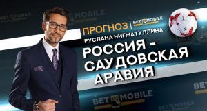 Прогноз на матч Россия — Саудовская Аравия 14 июня