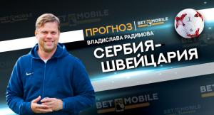 Прогноз на матч Сербия — Швейцария 22 июня
