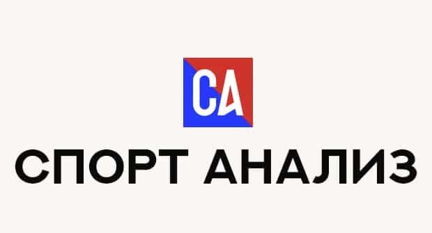 Обзор каппера «Спорт Анализ»