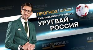 Прогноз и ставка на матч Уругвай — Россия 25 июня