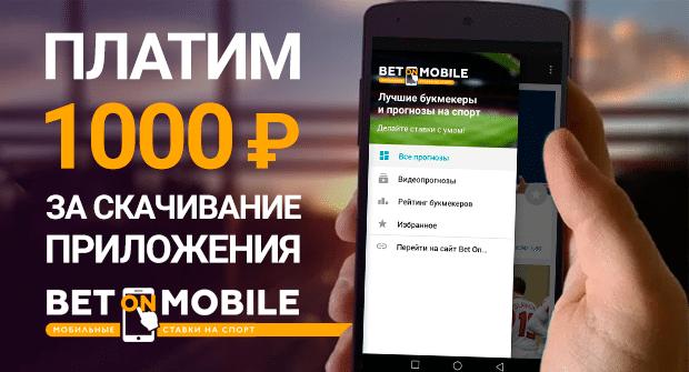 📱 Платим 1000 за скачивание приложения Betonmobile.ru