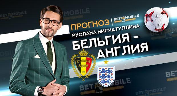 Видеопрогноз на матч Бельгия — Англия 14 июля