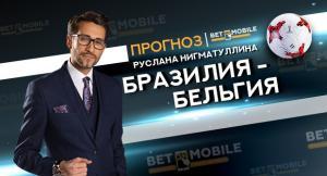 Видеопрогноз и ставка на матч Бразилия — Бельгия 6 июля