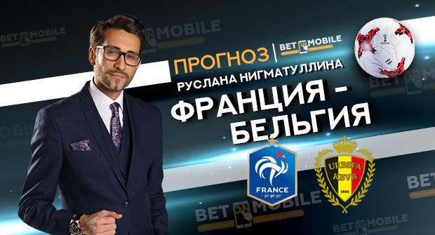 Видеопрогноз и ставка на матч Франция — Бельгия 10 июля