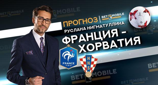 Видеопрогноз на матч Франция — Хорватия 15 июля