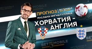 Видеопрогноз и ставка на матч Хорватия — Англия 11 июля