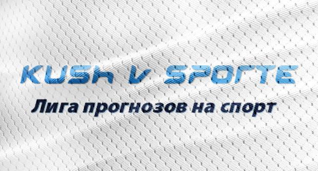 Верификатор прогнозов «Куш в спорте»