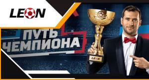 «Леон» разыгрывает миллион рублей за ставки на РПЛ-2018/19