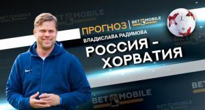 Прогноз на матч Россия – Хорватия 7 июля
