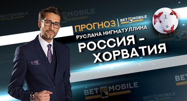 Видеопрогноз на матч Россия — Хорватия 7 июля
