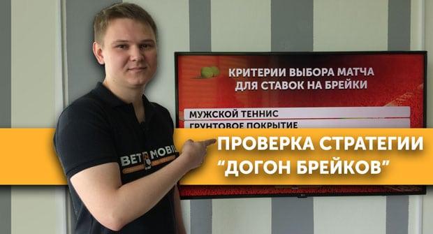 """✅ Тестируем стратегию """"Догон брейков в теннисе"""""""
