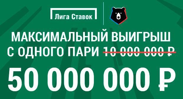«Лига Ставок» увеличила максимальный выигрыш до 50 млн рублей