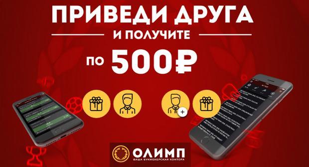 «Олимп» заплатит 500 рублей за приглашенного друга
