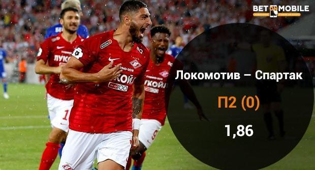 Локомотив - Спартак прогноз и ставка