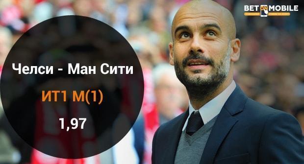 Челси - Манчестер Сити прогноз и ставка