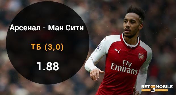 Арсенал - Манчестер Сити прогноз и ставка