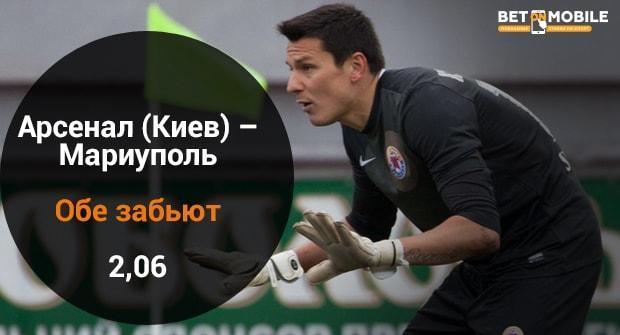 Арсенал Киев - Мариуполь прогноз и ставка