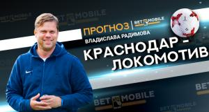 Прогноз на матч «Краснодар» — «Локомотив» 1 сентября